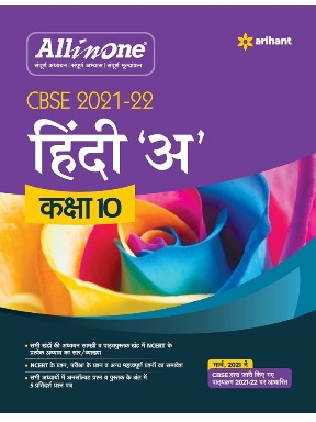 All In One Hindi-A Class 10 PDF
